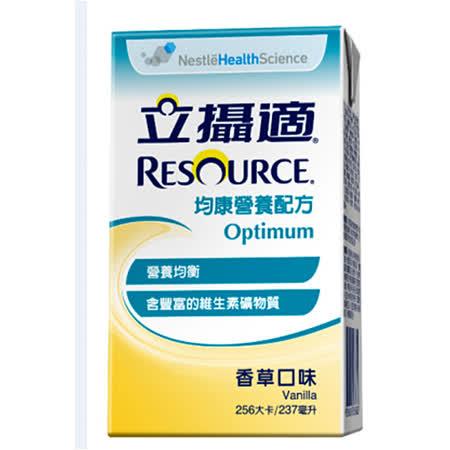隨機贈2罐【RESOURCE 立攝適】雀巢立攝適均康營養均衡配方 (香草口味)