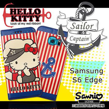 三麗鷗授權正版 Hello Kitty 凱蒂貓 三星Samsung Galaxy S6 Edge 彩繪磁力書本皮套(水手船長)