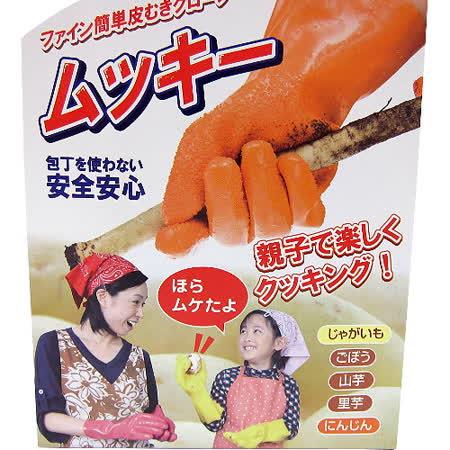 【波克貓哈日網】日系便利商品◇根莖除皮手套◇《保留營養素》