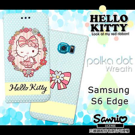 三麗鷗授權正版 Hello Kitty 凱蒂貓 三星Samsung Galaxy S6 Edge 彩繪磁力書本皮套(水玉花邊)