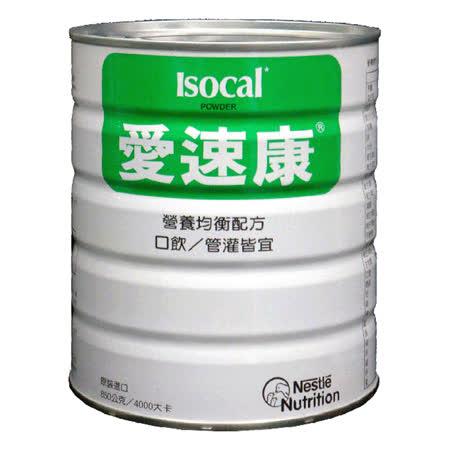 【RESOURCE 立攝適】雀巢愛速康粉狀(850g/罐)  德國原裝進口 管灌可