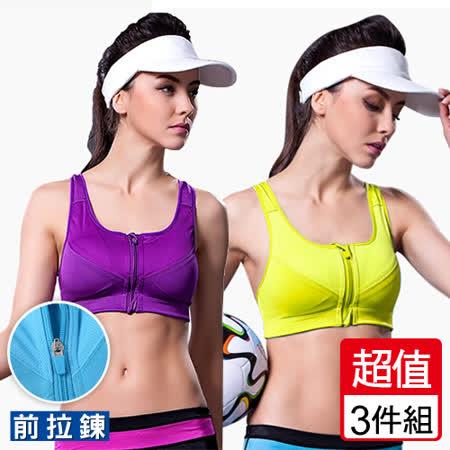 【Olivia】無鋼圈LEVEL-4 排汗速乾運動內衣 3件組
