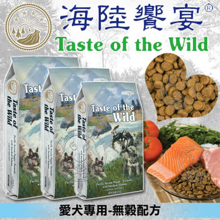 海陸饗宴》愛犬專用太平洋燻鮭幼犬無穀配方400g_送試吃包