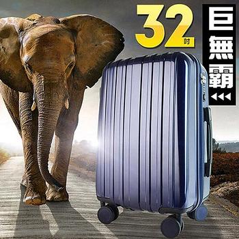 【法國 奧莉薇閣】箱霸32吋大容量PC輕量遊學批貨代購專用行李箱(三色任選)