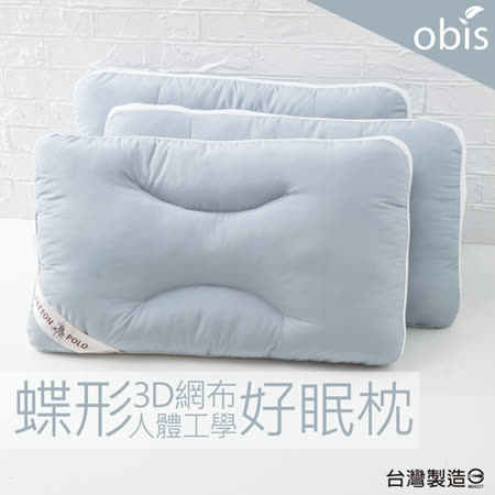 枕頭/機能枕-兩入裝【國際知名品牌 3D工學好眠枕】台灣製造,歐必斯國際家居