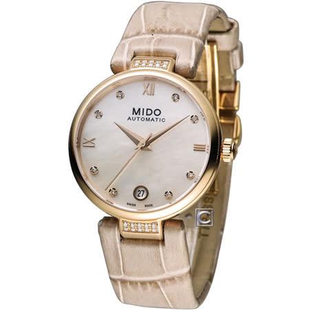 MIDO BARONCELLI LADY 永恆系列 II真鑽機械錶腕錶 M0222076611612