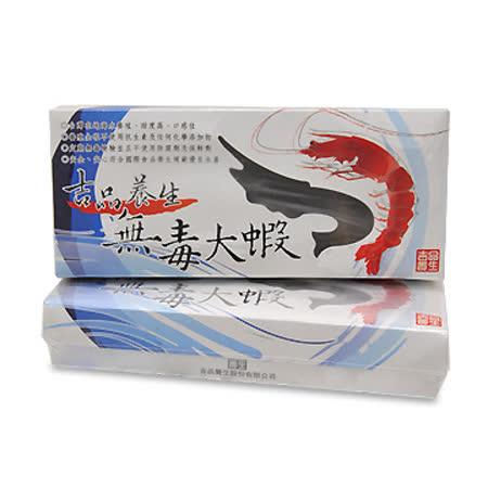 吉品養生無毒大蝦(一斤)