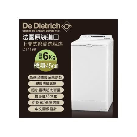 法國帝璽De Dietrich上開滾筒洗脫烘 DT1199