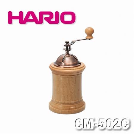 【HARIO】自然原創手搖磨豆機/CM-502C