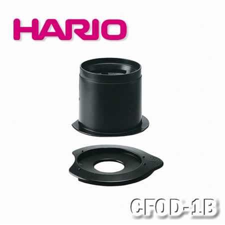 【HARIO】V60免濾紙環保濾杯-CFOD-1B