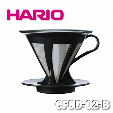 【HARIO】V60免濾紙黑色濾杯-CFOD-02B