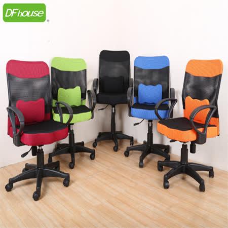 《DFhouse》破盤大促銷 朵拉辦公椅(5色) 免運費 電腦桌 電腦椅 書桌 茶几 鞋架 傢俱