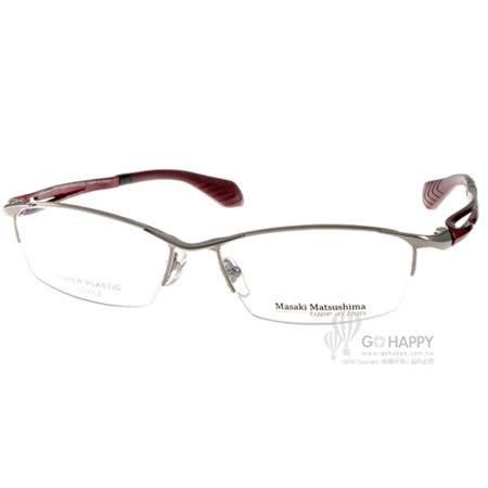 Masaki Matsushima眼鏡 簡約眉框款(銀-紅)) #MFS107 C01
