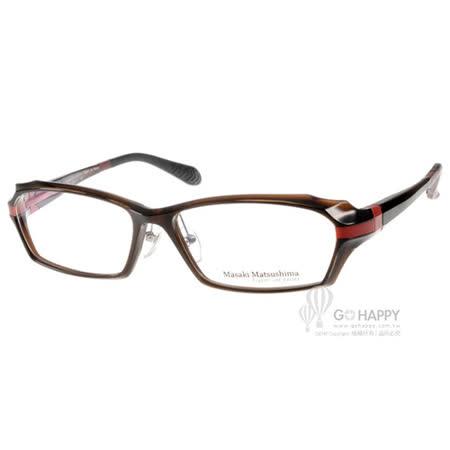 Masaki Matsushima眼鏡 簡約沉穩款(棕) #MFS108 C02