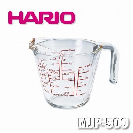【HARIO】日本玻璃好握量杯-MJP-500