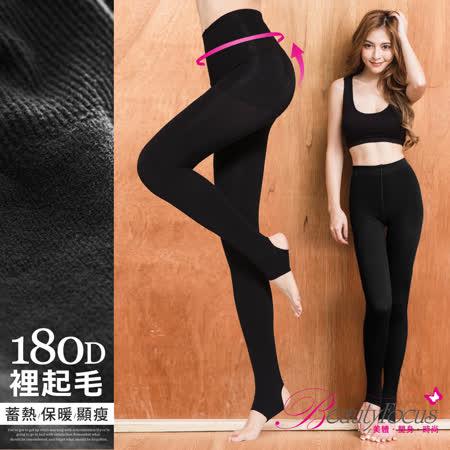 【BeautyFocus】180D裡起毛機能保暖踩腳褲襪-5407黑色