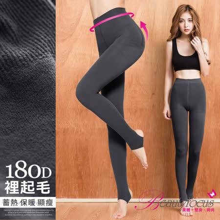 【BeautyFocus】180D裡起毛機能保暖踩腳褲襪-5407深灰