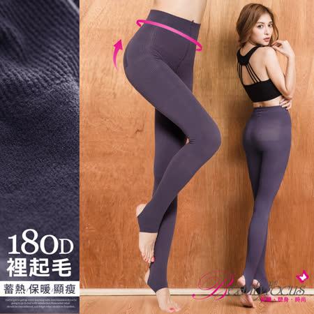 【BeautyFocus】180D裡起毛機能保暖踩腳褲襪-5407紫灰