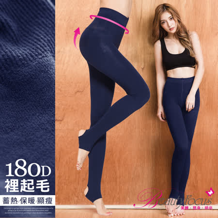 【BeautyFocus】180D裡起毛機能保暖踩腳褲襪-5407深藍