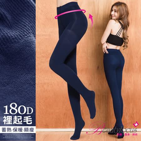 【BeautyFocus】180D裡起毛機能保暖褲襪-5408深藍