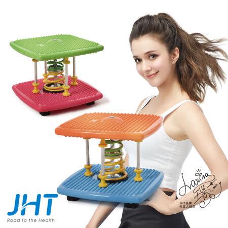 JHT 3D扭腰跳舞機(獨家繽紛上市