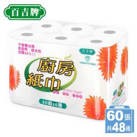 百吉牌廚房紙巾60張*48捲