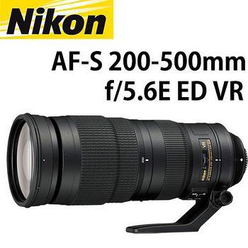NIKON AF-S 200-500mm f/5.6E ED VR (公司貨) -送LENSPEN 拭淨筆