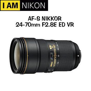 NIKON AF-S 24-70mm F2.8E ED VR (公司貨)-送B+W 82mm XS-PRO MRC UV 多層鍍膜保護鏡
