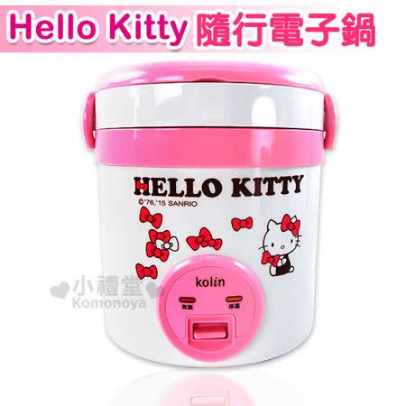免運〔小禮堂〕Hello Kitty x 歌林 隨行電子鍋《粉.多蝴蝶結.坐姿.0.8L》單人使用