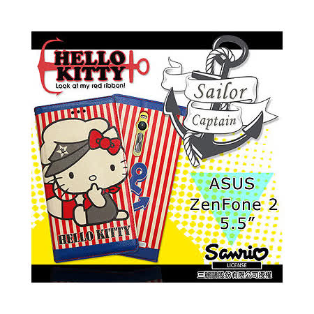 三麗鷗授權正版 Hello Kitty 凱蒂貓 ASUS ZenFone 2 5.5吋 彩繪磁力書本皮套(水手船長)