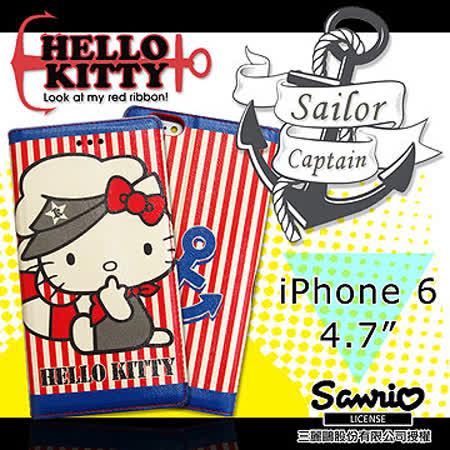 三麗鷗授權正版 Hello Kitty 凱蒂貓 iPhone 6/6S i6S 4.7吋 彩繪磁力書本皮套(水手船長)