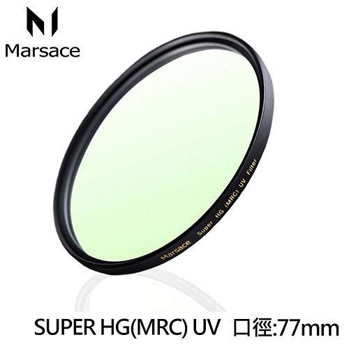 Marsace SUPER HG(MRC)77mm UV庇護鏡