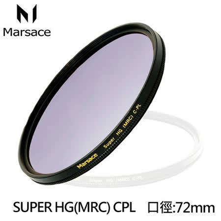 Marsace SUPER HG(MRC)72mm CPL偏光鏡