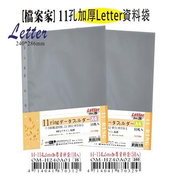 檔案家11孔厚Letter資料袋10入