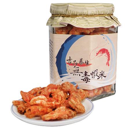 吉品養生無毒蝦米