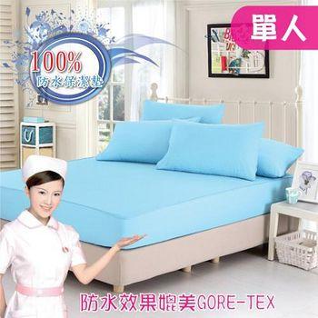 精靈工廠 看護級100%防水透氣床包式保潔墊-單人 (B0604-S)