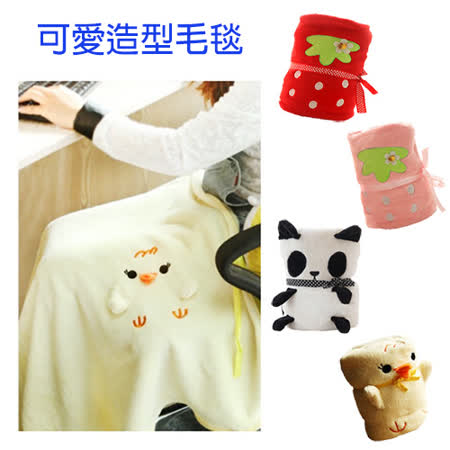 【超可愛】造型毛毯/嬰兒蓋毯/午睡毯/冷氣毯(四款可選)