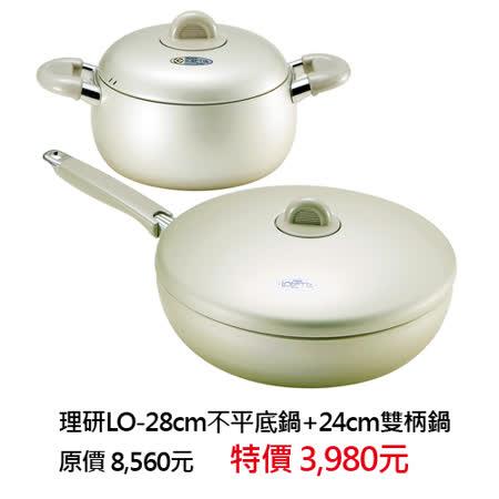 掌廚【RIKEN】理研LO-28CM平底鍋+LO-24CM雙柄鍋