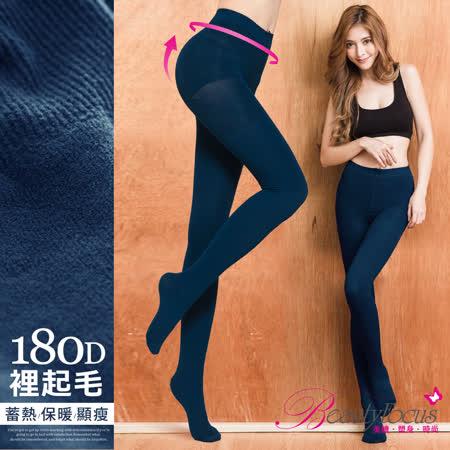 【BeautyFocus】180D裡起毛機能保暖褲襪-5408土耳其藍
