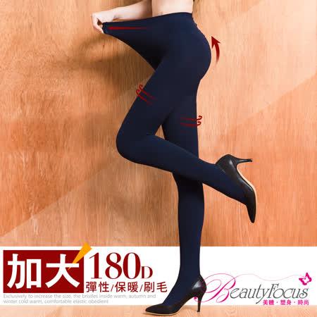 【BeautyFocus】180D加大款內刷毛保暖褲襪-2470深藍