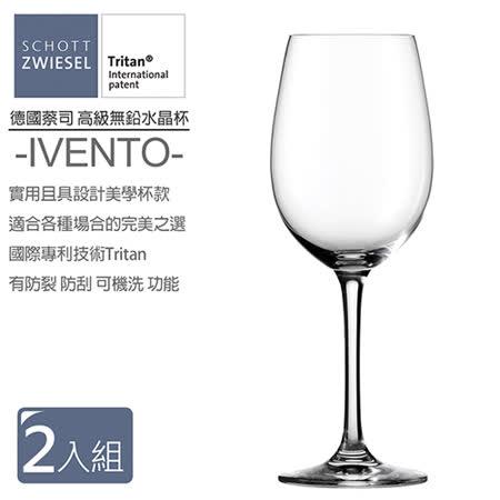 【德國蔡司SCHOTT ZWIESEL】IVENTO水晶玻璃系列紅酒杯(506ml) 2入組