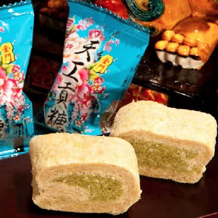 【天工貢糖】抹茶貢糖(純素)