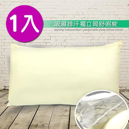 【CERES】獨立筒舒眠吸濕排汗枕1入(B0594)