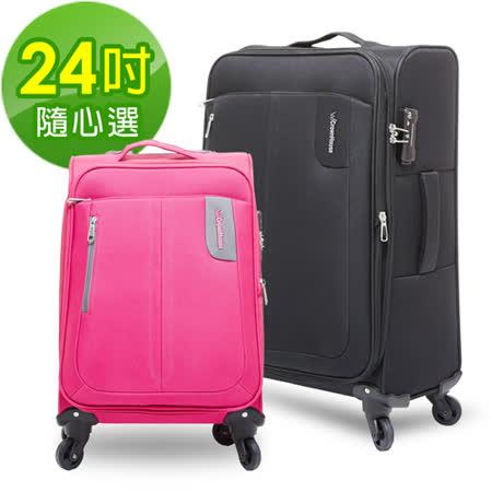 【crownhouse】Jiacheng x 簡約時尚 24吋耐磨抗壓商務旅行箱(多色任選)