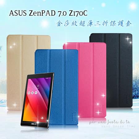 VXTRA 華碩 ASUS ZenPad 7.0 Z170C / Z170CG  典藏金莎紋 超薄三折保護套