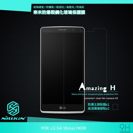 NILLKIN LG G4 Stylus H630 Amazing H 防爆鋼化玻璃貼