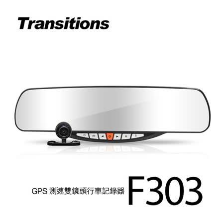 全視線 F303 GPS 前後雙鏡頭推薦行車記錄器 1080P 測速行車記錄器(送16G TF卡)
