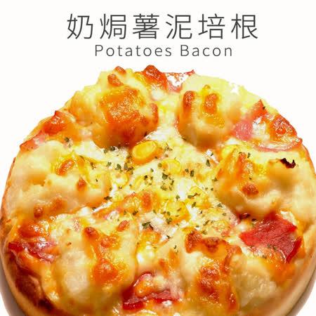 【瑪莉屋比薩】薄皮-奶焗薯泥培根披薩