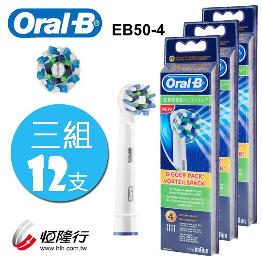 ▼德國百靈Oral-B-CrossAction Power多動向交叉刷頭(4入)EB50-4(3袋家庭組)
