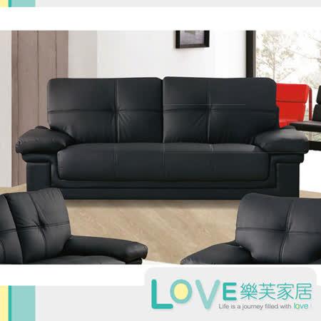 【LOVE樂芙】310黑色皮沙發三人
